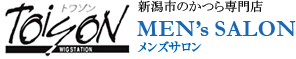 トワゾン メンズサロン – 新潟市の老舗かつら専門店